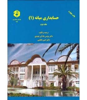 کتاب نشریه 196 حسابداری میانه 1 جلد 1