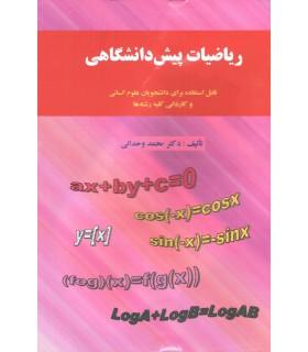 کتاب ریاضیات پیش دانشگاهی