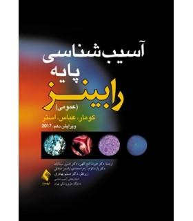 کتاب آسیب شناسی پایه عمومی رابینز 2017