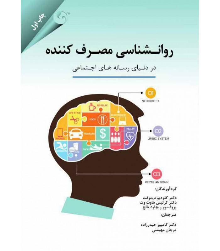 کتاب روان شناسی مصرف کننده