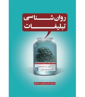 کتاب روان شناسی تبلیغات