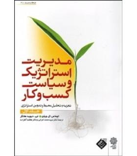 کتاب مدیریت استراتژیک و سیاست کسب و کار جلد 1