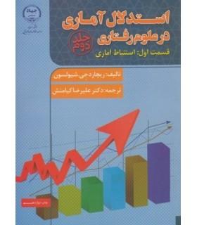 کتاب استدلال آماری در علوم رفتاری جلد 2 قسمت 1