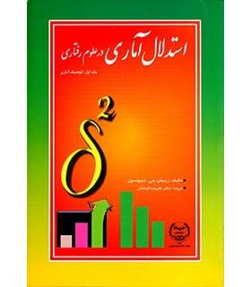 کتاب استدلال آماری در علوم رفتاری جلد 1