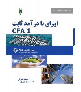 کتاب اوراق با درآمد ثابت CFA 1