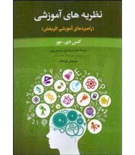 کتاب نظریه های آموزشی راهبردهای آموزشی اثربخش