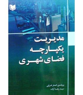 کتاب مدیریت یکپارچه فضای شهری