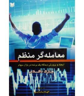 کتاب معامله گر منظم ایجاد و پرورش دیدگاه یک بند در بازار سهام