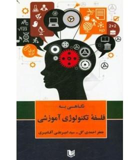 نگاهی به فلسفه تکنولوژی آموزشی