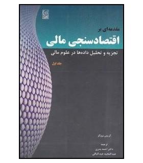 کتاب مقدمه ای بر اقتصادسنجی مالی تجزیه و تحلیل داده ها در علوم مالی
