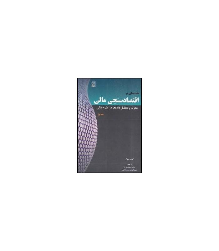 کتاب مقدمه ای بر اقتصاد سنجی مالی: تجزیه و تحلیل داده ها در علوم مالی
