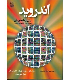 کتاب اندروید برای برنامه نویسان با رویکردی مبتنی بر برنامه های کاربردی