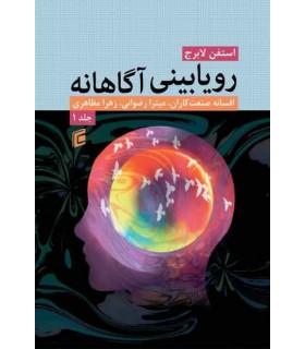 کتاب رویابینی آگاهانه جلد 1