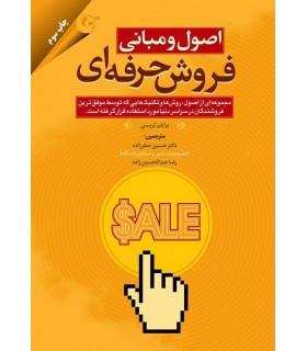 کتاب اصول و مبانی فروش حرفه ای
