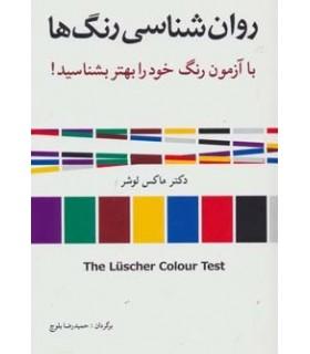 روانشناسی رنگ ها با آزمون رنگ خود را بهتر بشناسید
