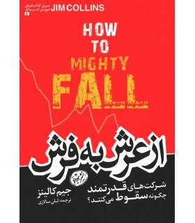 کتاب از عرش به فرش شرکت های قدرتموند چگونه سقوط میکنند
