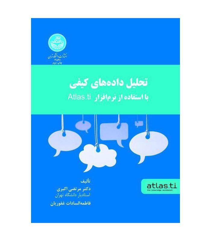 کتاب تحلیل داده های کیفی با استفاده از نرم افزارatlasti