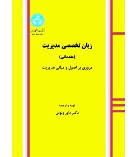 کتاب زبان تخصصی مدیریت مقدماتی مروری بر اصول و مبانی مدیریت