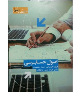 کتاب اصول حسابرسی