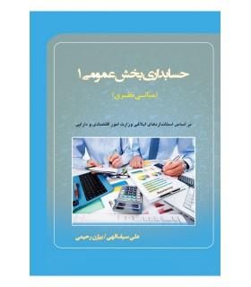 کتاب حسابداری بخش عمومی 1