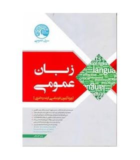 کتاب زبان عمومی
