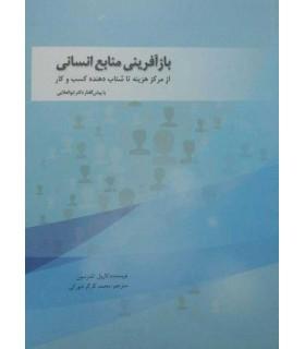 کتاب بازآفرینی منابع انسانی از مرکز هزینه تا شتاب دهنده کسب و کار