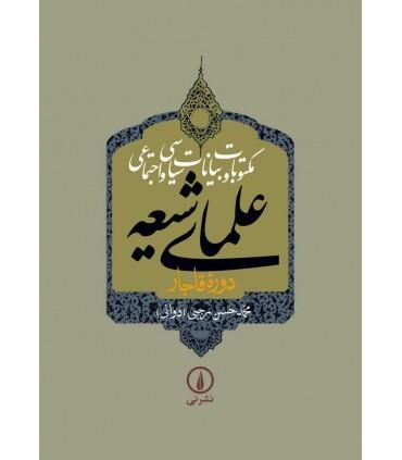 کتاب مکتوبات و بیانات سیاسی و اجتماعی علمای شیعه جلد 5 تا 9