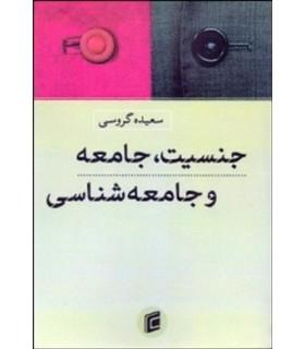 کتاب جنسیت و جامعه شناسی