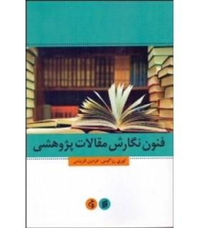 کتاب فنون نگارش مقالات پژوهشی