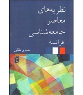 کتاب نظریه های معاصر جامعه شناسی