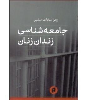 کتاب جامعه شناسی زندان زنان