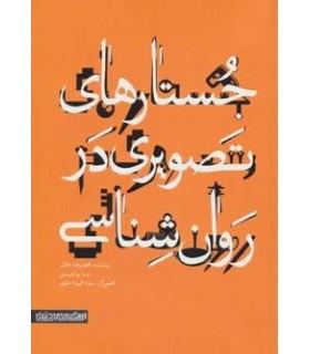 کتاب جستارهای تصویری در روان شناسی