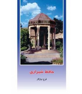 کتاب حافظ شیرازی