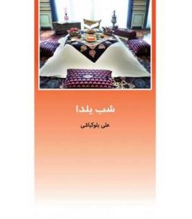 کتاب شب یلدا