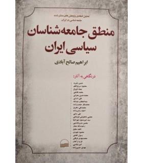 کتاب منطق جامعه شناسان سیاسی ایران