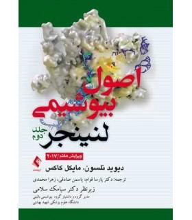 کتاب اصول بیوشیمی لنینجر ویراست هفتم2017 جلد 2