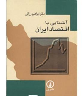 کتاب آشنایی با اقتصاد ایران