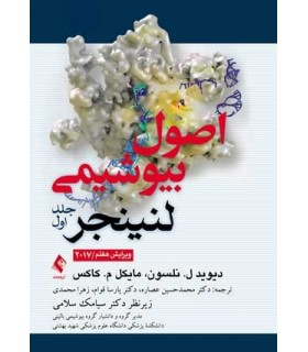 کتاب اصول بیوشیمی لنینجر جلد 1