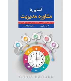 کتاب آشنایی با مشاوره مدیریت