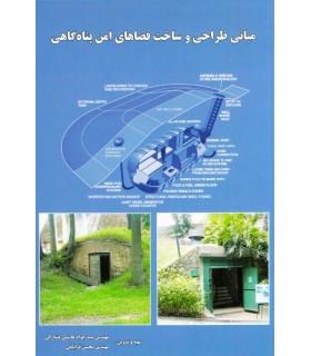 کتاب مبانی طراحی و ساخت فضاهای امن پناهگاهی