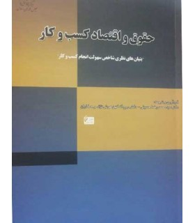 کتاب حقوق و اقتصاد کسب و کار