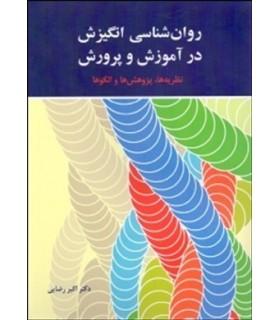 کتاب روان شناسی انگیزش در آموزش و پرورش نظریه ها پژوهش ها و الگوها