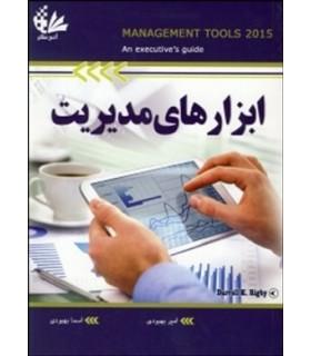 کتاب ابزار های مدیریت