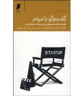 کتاب گفتگو با مردم