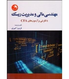کتاب مهندسی مالی و مدیریت ریسک با نگرشی بر آزمون های CFA