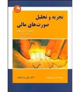 کتاب تجزیه و تحلیل صورت های مالی 2