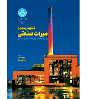کتاب تجهیز مجدد میراث صنعتی