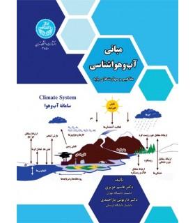 کتاب مبانی آب و هواشناسی مفاهیم و مهارت های پایه