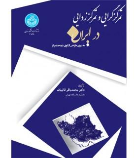 کتاب تمرکز گرایی و تمرکز زدایی در ایران