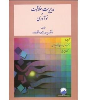 کتاب مدیریت خلاقیت و نوآوری